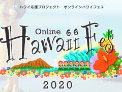 オンラインハワイフェスが日本時間9/5土曜日(12時ー16時)の早割は本日21時まで