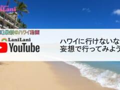 【4K HAWAII】妄想でハワイ定番のワイキキビーチに行こう♪