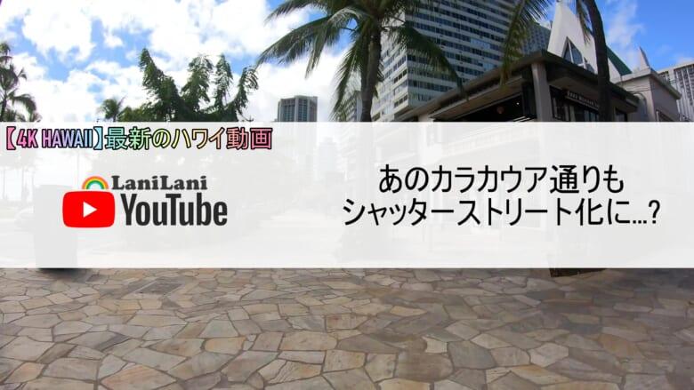 【4K HAWAII】ハワイもついにシャッターストリート化?!カラカウア通りの現状をご紹介