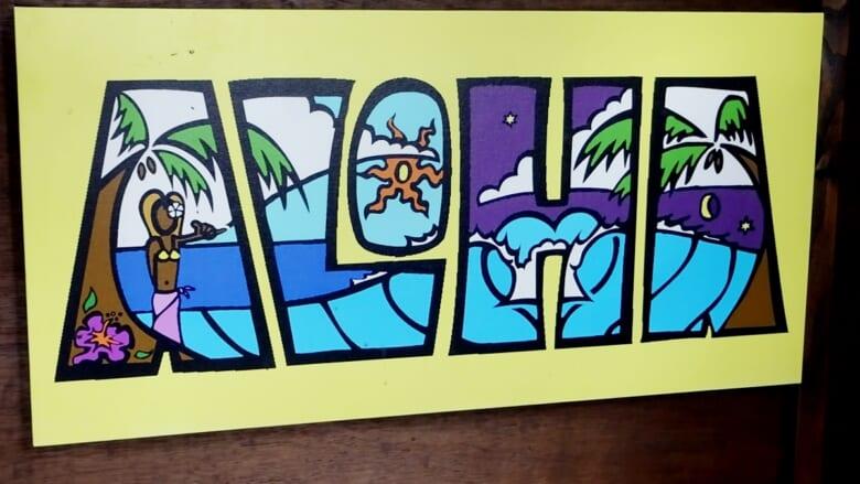 【8月6日現在】ハワイ情報を一挙大公開!閉店情報&ブラックフライデーに店舗が休業?