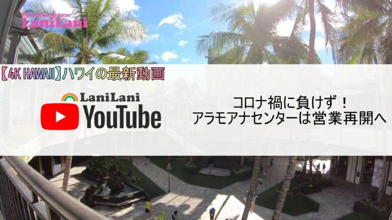 【4K HAWAII】コロナ禍でも営業再開!アラモアナセンターの最新映像をお届け