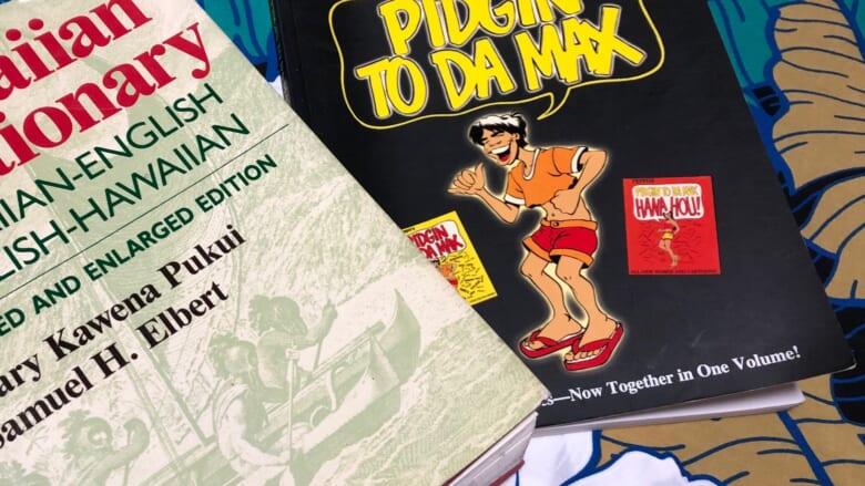 ハワイ第3の言語「ハワイアン・ピジン英語」