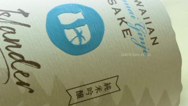 次回絶対買いたい!ハワイのお土産~ハワイで作られる日本酒&トロピカル甘酒