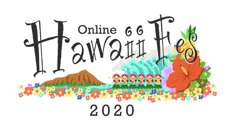 おうちにいながらハワイ気分を味わえる「オンラインハワイフェス」に参加しよう!