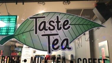ハワイのタピオカドリンクといえばココ!~「Taste Tea」の魅力とは・・・