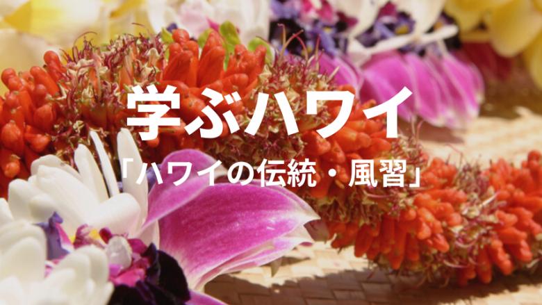 【学ぶハワイ】ハワイの伝統・風習