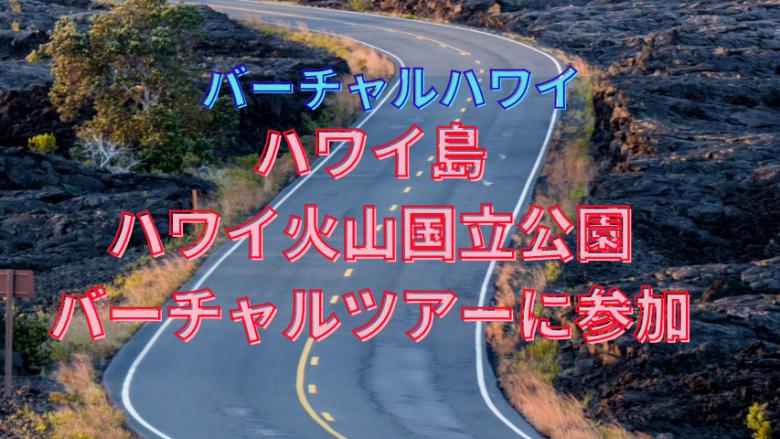 【バーチャルハワイ】ハワイ火山国立公園のバーチャルツアーに参加しよう
