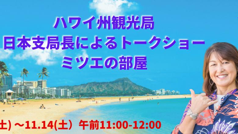 【おうちでハワイ】ハワイ州観光局 日本支局長によるトークショー「ミツエの部屋」スタート