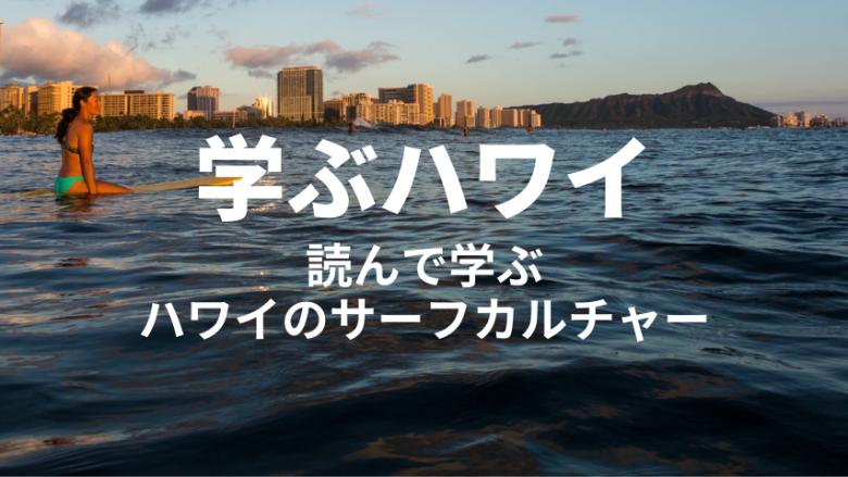 【学ぶハワイ】ハワイのサーフィン特集