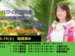 日本支局長によるトークショー「ミツエの部屋」9月19日(土)配信の動画公開