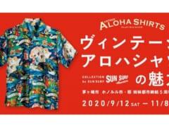 【茅ヶ崎市美術館】国内公立美術館初開催!アロハシャツの展覧会「ヴィンテージアロハシャツの魅力 COLLECTION by SUN SURF」