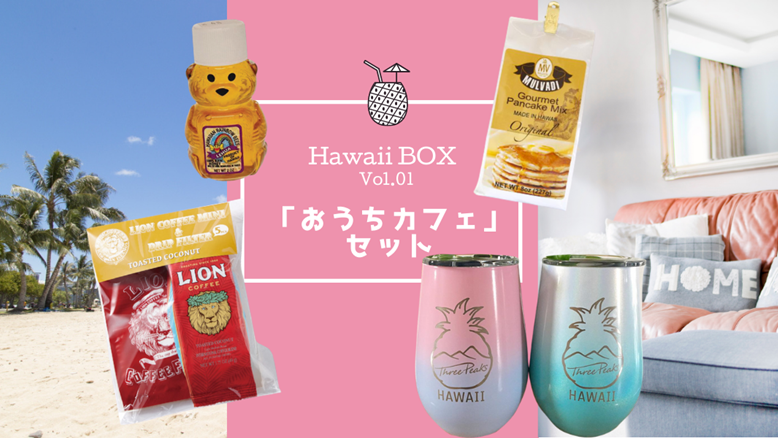 ハワイの人気アイテムをパッケージ♪Hawaii BOX第1弾「おうちカフェ」セットが登場!