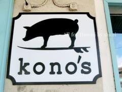 「Kono's 」がワイキキにオープン!~12時間低温熟成カルアピッグの魅力に迫ります