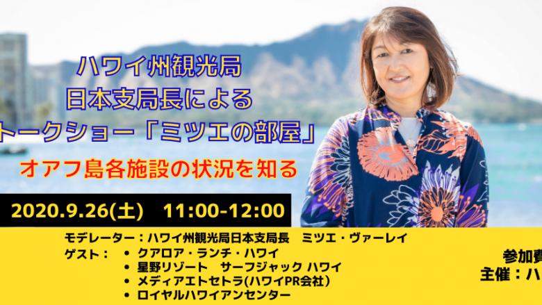 日本支局長によるトークショー「ミツエの部屋」9月26日(土)配信の動画公開