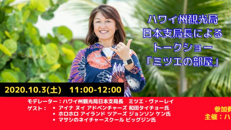 日本支局長によるトークショー「ミツエの部屋」10月3日(土)配信の動画公開