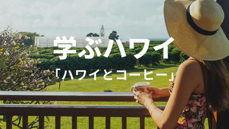 【学ぶハワイ】ハワイのコーヒーの歴史