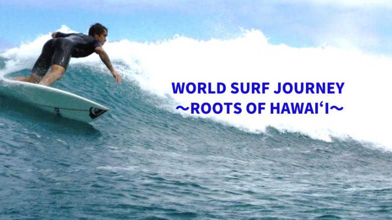 BSフジにて、2020年10月10日(土)朝8時半から「WORLD SURF JOURNEY ~ROOTS OF HAWAI'I~」放送のお知らせ