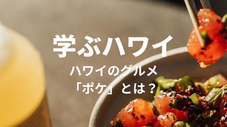 【学ぶハワイ】食欲の秋!ハワイのローカルグルメ、ポケを学ぼう!