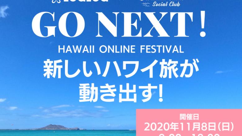 LeaLea × WAIKIKI BEACH SOCIAL CLUB「GO NEXT! HAWAII ONLINE FESTIVAL」にハワイ州観光局日本支局長のミツエ・ヴァーレイ出演決定!