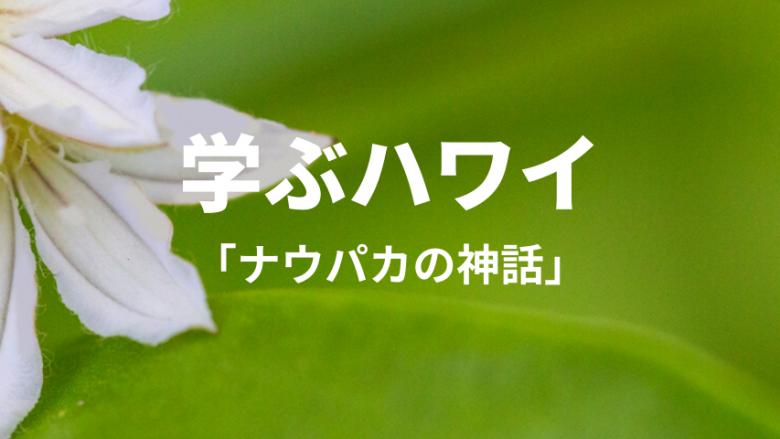 【学ぶハワイ】植物にまつわるハワイ神話
