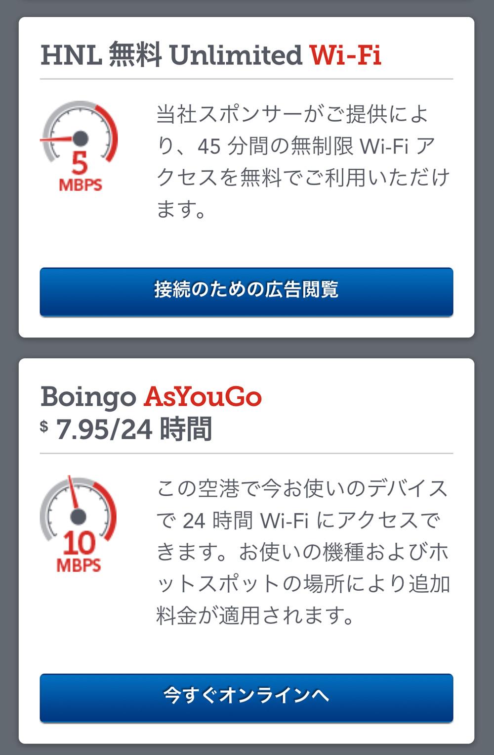 LaniLani_空港Wi-Fi_002