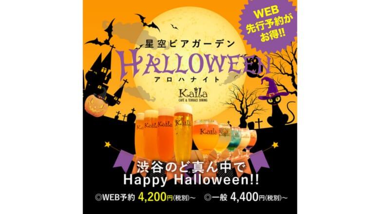 【10月31日まで】カフェカイラ渋谷店限定の星空ビアガーデンHALLOWEENアロハナイト開催中!
