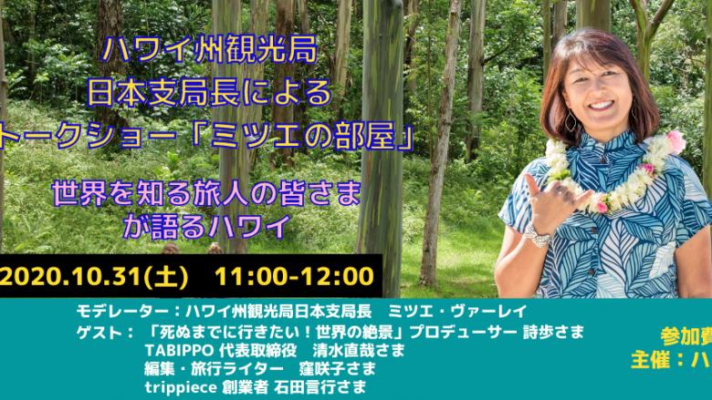 日本支局長によるトークショー「ミツエの部屋」10月31日(土)配信の動画公開