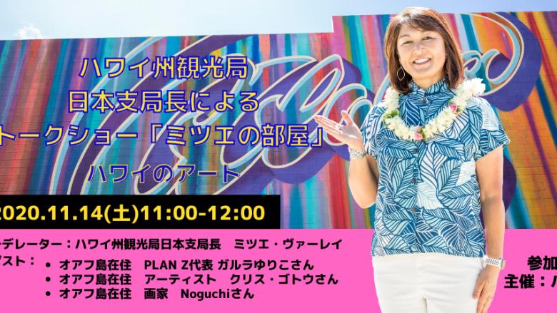 日本支局長によるトークショー「ミツエの部屋」11月14日(土)配信の動画公開