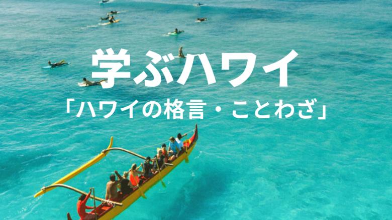 【学ぶハワイ】ハワイの格言&ことわざ
