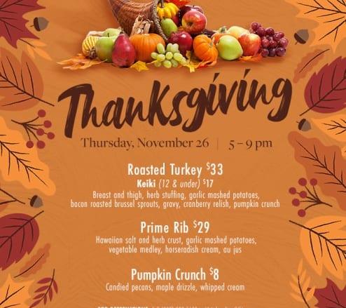 バサルト、通常の営業時間を再開!感謝祭ディナー&お持ち帰りターキーディナーパックも予約受付中!