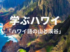 【学ぶハワイ】ハワイ語の山、渓谷