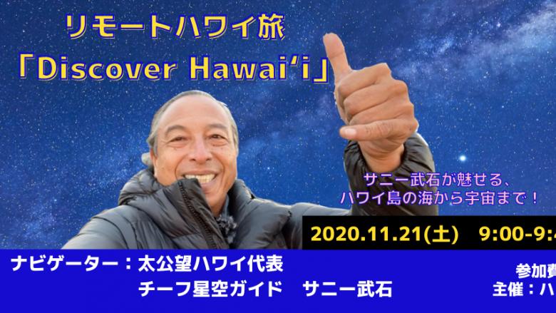 太公望ハワイ 代表 チーフ星空ガイド・サニー武石とハワイ島にオンライントリップしませんか?