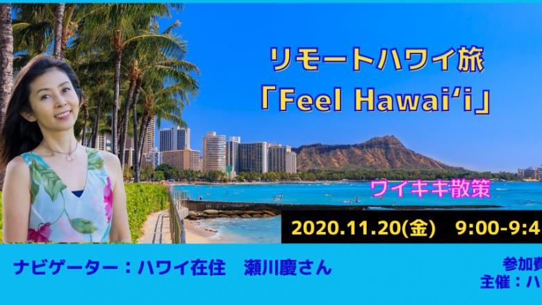【リモートハワイ旅: Feel Hawaii 第1回】ワイキキでバーチャル散策