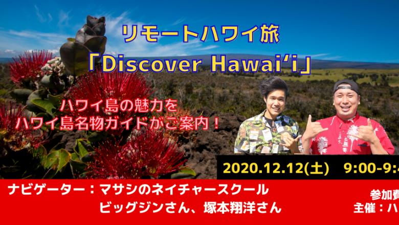 ハワイ島マサシのネイチャースクール・名物ガイド2名と巡るハワイ島バーチャル観光