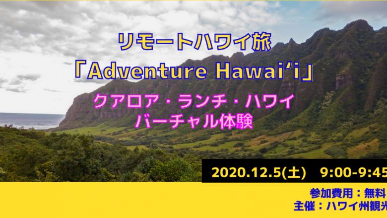 オンラインツアー「リモートハワイ旅」クアロア・ランチ・ハワイでバーチャル体験(12/5開催)