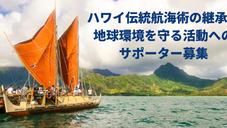 ポリネシア伝統航海カヌー「ホクレア」50周年記念環太平洋航海サポーター募集