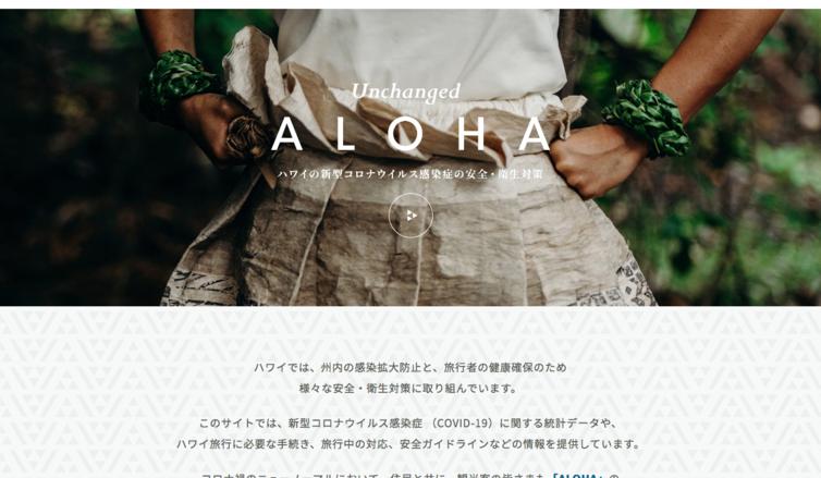 ハワイ州、陰性証明書を発行する日本国内の医療機関36ヶ所を追加指定