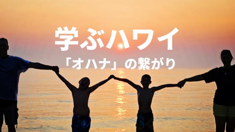 【学ぶハワイ】オハナの繋がり