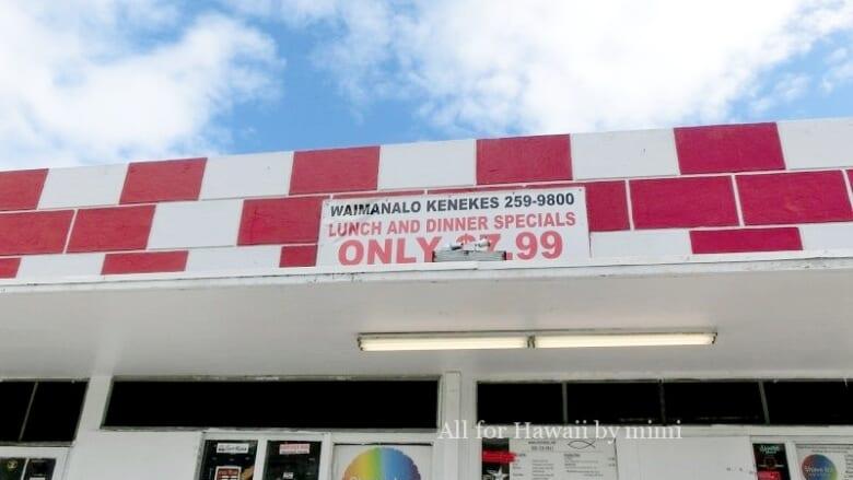 【コスパ最強】ハワイ・ワイマナロで絶対寄ってほしい!プレートランチ店「ケネケス/KENEKE'S」