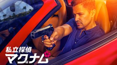 海外ドラマ「私立探偵マグナム」のDVDリリースが決定!気になるハワイのロケ地もご紹介
