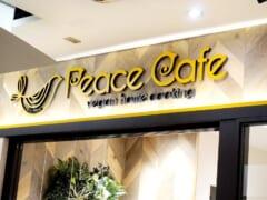 Peace Cafe/ピースカフェ 日本上陸2店舗目が横浜にヴィーガンカレー専門店をオープン!