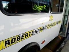 「ロバーツハワイ/Roberts Hawaii」が空港送迎サービスを値上げ!