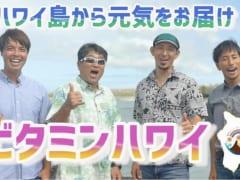 名物ガイドと絶景カメラマンたちが集結!ハワイ島から元気をお届け