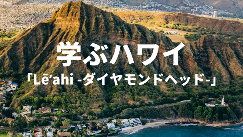 【学ぶハワイ】ダイヤモンドヘッド