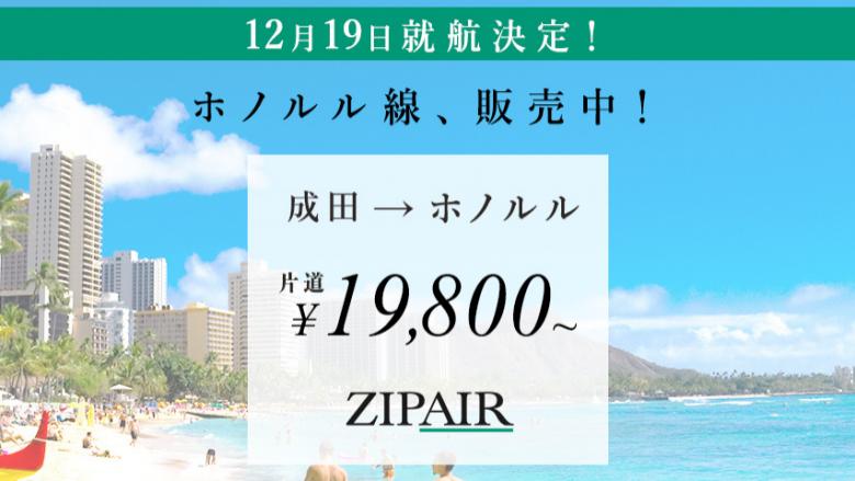 『ZIPAIR』12月1日より「Withコロナ安心パック」の販売開始