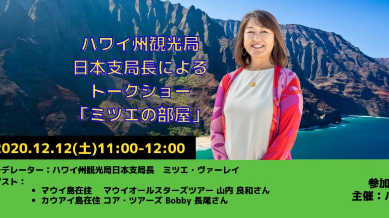 日本支局長によるトークショー「ミツエの部屋」12月12日(土)配信の動画公開