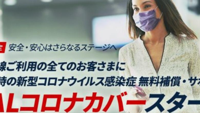 日本のエアライン初 国際線ご利用のすべてのお客さまに渡航時の新型コロナウイルス感染症への無料補償・サポート、「JALコロナカバー」をスタート