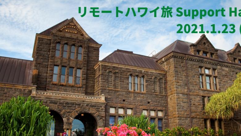 リモートハワイ旅「Support Hawai'i」あなたの学びがハワイNPOへの支援につながる 〜ビショップ ミュージアム〜
