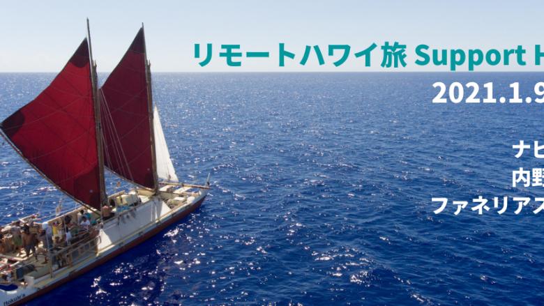 リモートハワイ旅「Support Hawai'i」あなたの学びがハワイNPOへの支援につながる 〜ポリネシア航海協会〜