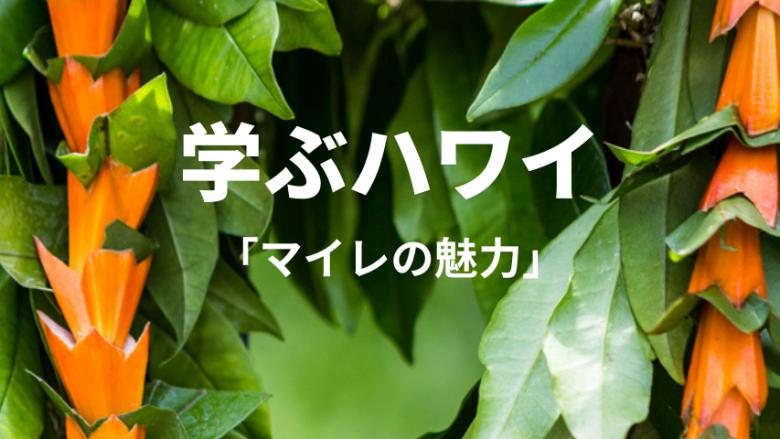 【学ぶハワイ】人を結ぶ象徴「マイレ」